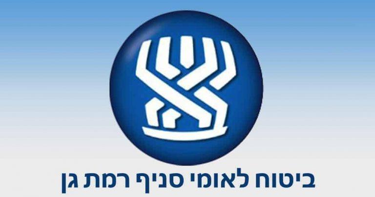 ביטוח לאומי סניף רמת גן