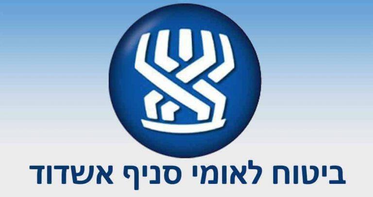 סניף ביטוח לאומי אשדוד