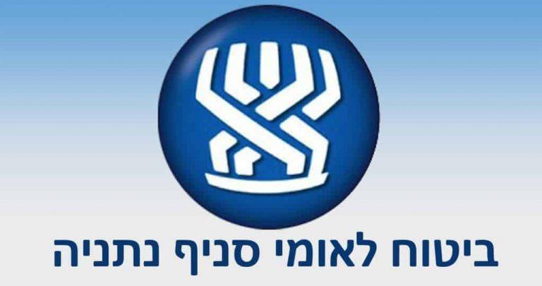 ביטוח לאומי סניף נתניה