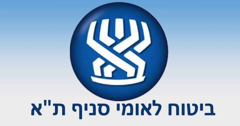 ביטוח לאומי סניף תל אביב
