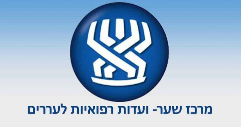 מרכז שער חיפה