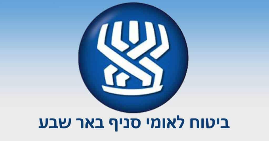 ביטוח לאומי סניף באר שבע