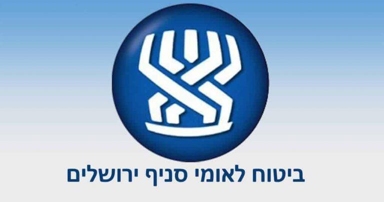 ביטוח לאומי סניף ירושלים