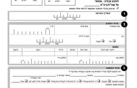 טופס בל 283 – ביטוח לאומי– כיצד למלא את הטופס (הסבר לנפגע תאונת עבודה עצמאי)